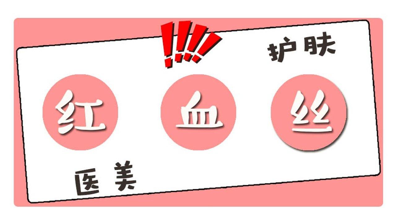 红血丝消除大法丨护肤+医美帮你get无暇美肌!!
