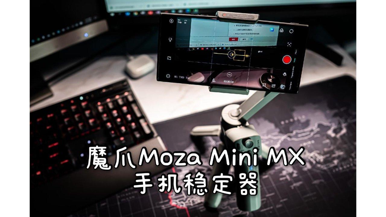 魔爪Moza Mini MX手机稳定器