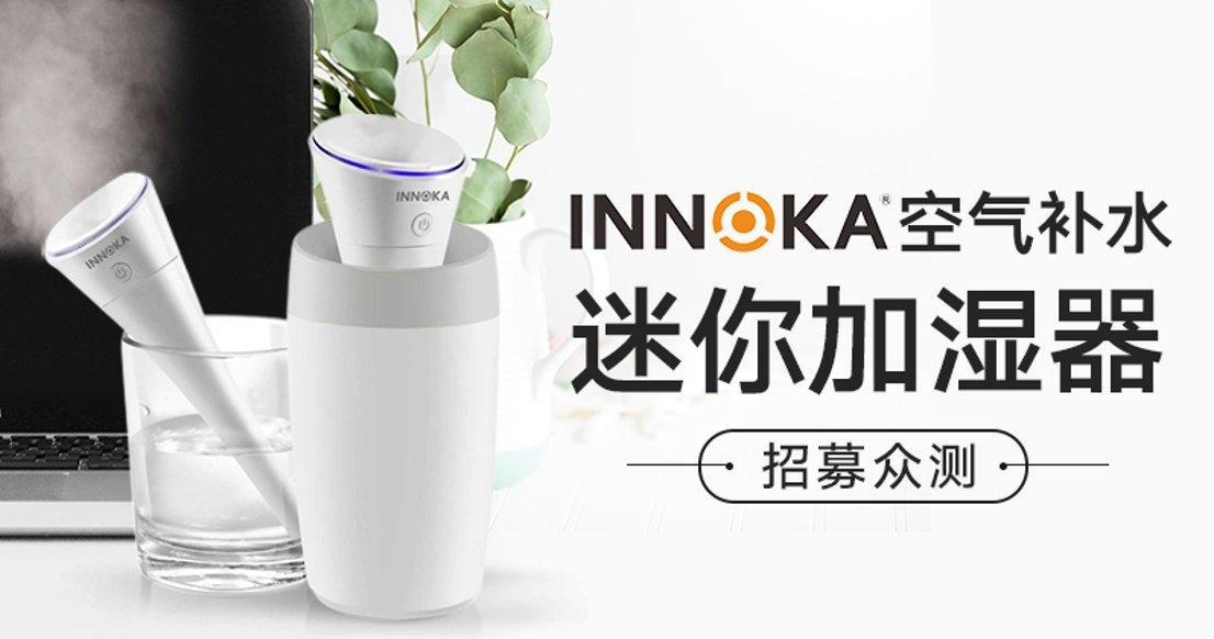 【只需发晒货】INNOKA空气补水加湿器