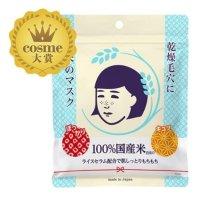 ISHIZAWA 大米面膜 10张