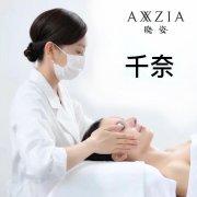 千奈日式美容管理 | A&C Skincare