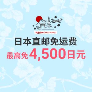 单笔满8000减1000日元Rakuten 3月每周包邮+积分抽奖,日系美妆零食控看过来!