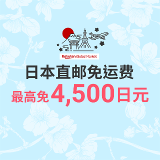 留言有奖 最高减1500日元11周年独家:Rakuten Global 3月满15,000日元包邮