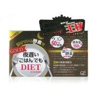 Shinya Koso 新谷酵素 - 黄金限量版 (30 DAYS)