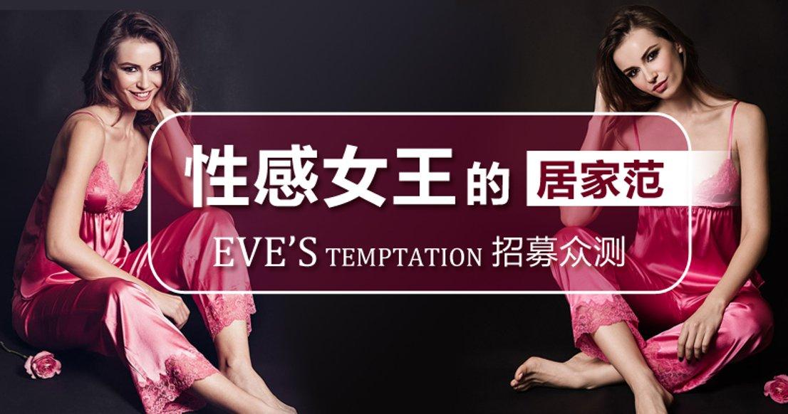 【最高价值近$390】EVE'S Temptation 高级真丝睡裙
