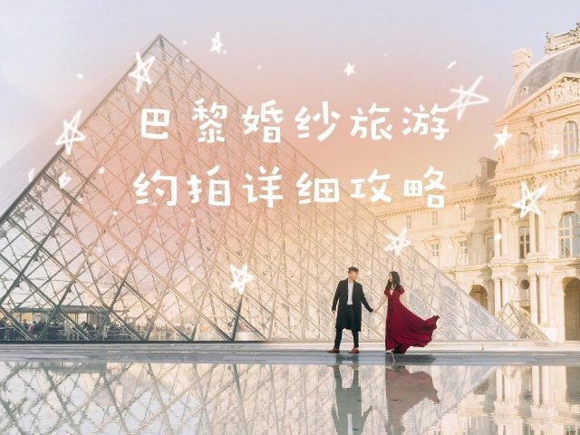 巴黎💖浪漫之都婚拍旅拍【详细攻略+价位】