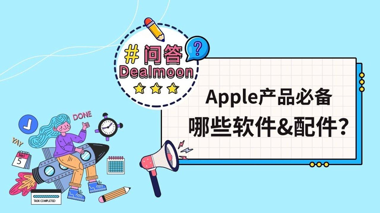 Dealmoon问答 | 苹果产品有哪些好用的软件&配件?iPad/iPhone/Mac等…上班族/学生党快来