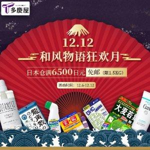 买3免1+立减JPY350+免邮中国日淘双12狂欢不打烊   护肤、零食、日用不止5折