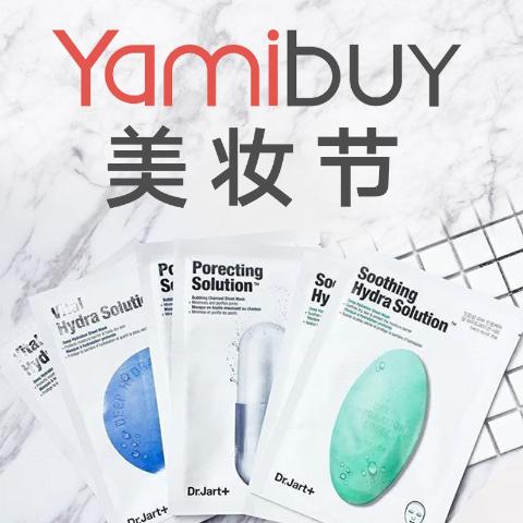 独家:Yamibuy美妆节 全场护肤彩妆额外8.8折 还送$35礼卡