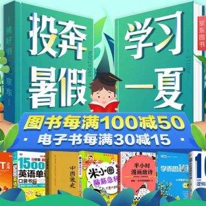 满¥100减¥50 运费低至2折JD京东全球售暑期图书大促 文学、动漫、教材全都参加