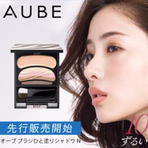 凑单拿1000日元礼卡 $35 / RMB243.8粉丝推荐: AUBE 3步速成 炫目渐层眼影 多色可选