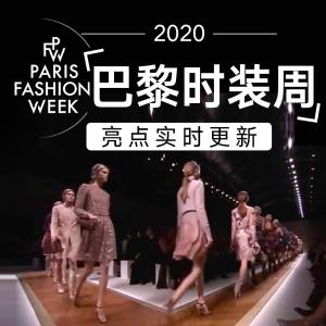新一季大秀Look抢先看2020 巴黎春夏时装周秀场亮点+明星生图大盘点!