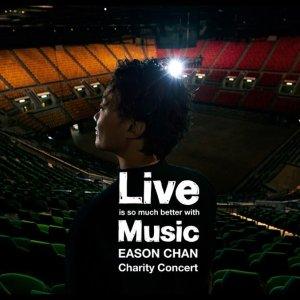 第二场已开始陈奕迅线上慈善演唱会即将开唱,共两场,全球免费同步直播