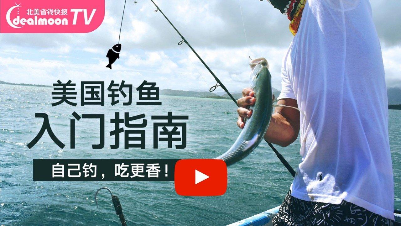 在美国钓鱼,这些事项要注意!新手钓鱼入门指南!