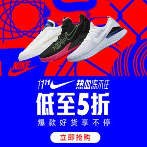 低至5折+最高满减¥100即将截止:Nike中国官网 11.11热卖,AF1 '07好码¥399,Zoom 2K仅¥489