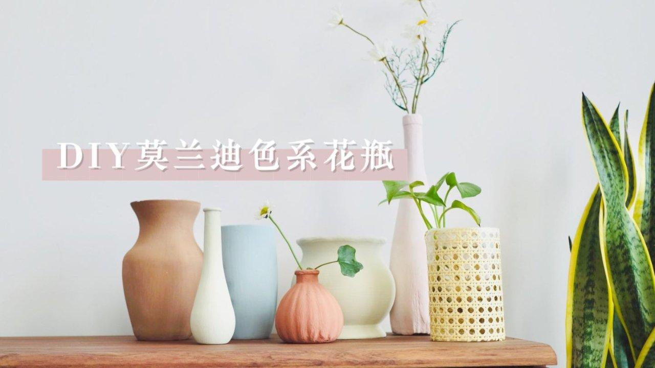 低成本旧物改造:DIY高颜值莫兰迪色系花瓶