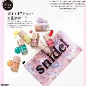 $8.2 / RMB52.1 直邮中美美貌超值 Sweet 4月刊 随刊附赠 Snidel印花化妆包 指甲油 热卖