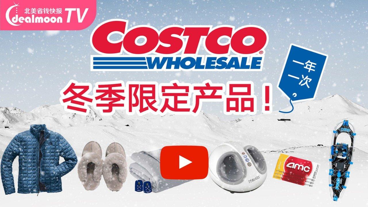 Costco冬季限定产品!一年一次