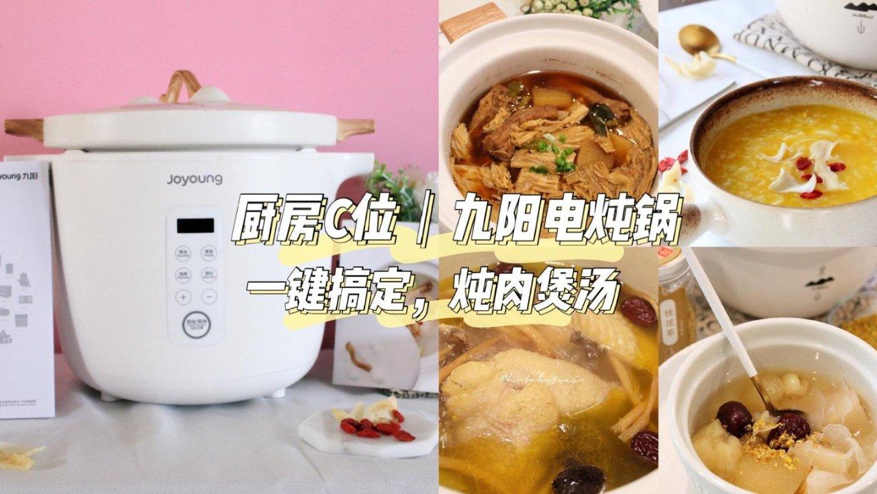 厨房C位,高颜值九阳电炖锅|炖肉煲汤,一锅搞定(附食谱)