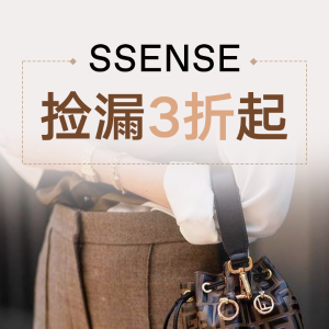 低至3折 JC甜辣风项链$98 抽奖上新降价:SSENSE 大促 TB卡包$209 V家铆钉鞋$677