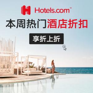 5折起入住+额外9.4折Hotels.com 远期酒店预订 疫情结束后再度假 满10晚送1晚