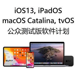 第二版今日上线, 抢先尝鲜只需3步iOS13 / iPadOS 首个公众测试版发布, 不等9月现在体验新功能