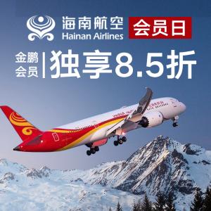 As Low As $345 Members OnlyHainan Airlines Members Day Sale