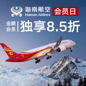 As Low As $345 Members OnlyHainan Airlines Members Day Sale