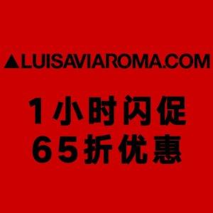 全场6.5折闪购:Luisaviaroma 一小时闪促 YSL、BBR、GVC、Loewe、Off-white都参与