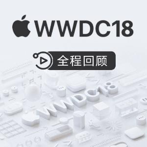 唯一发布的硬件竟然是...Apple WWDC 2018 开发者大会 全程回顾