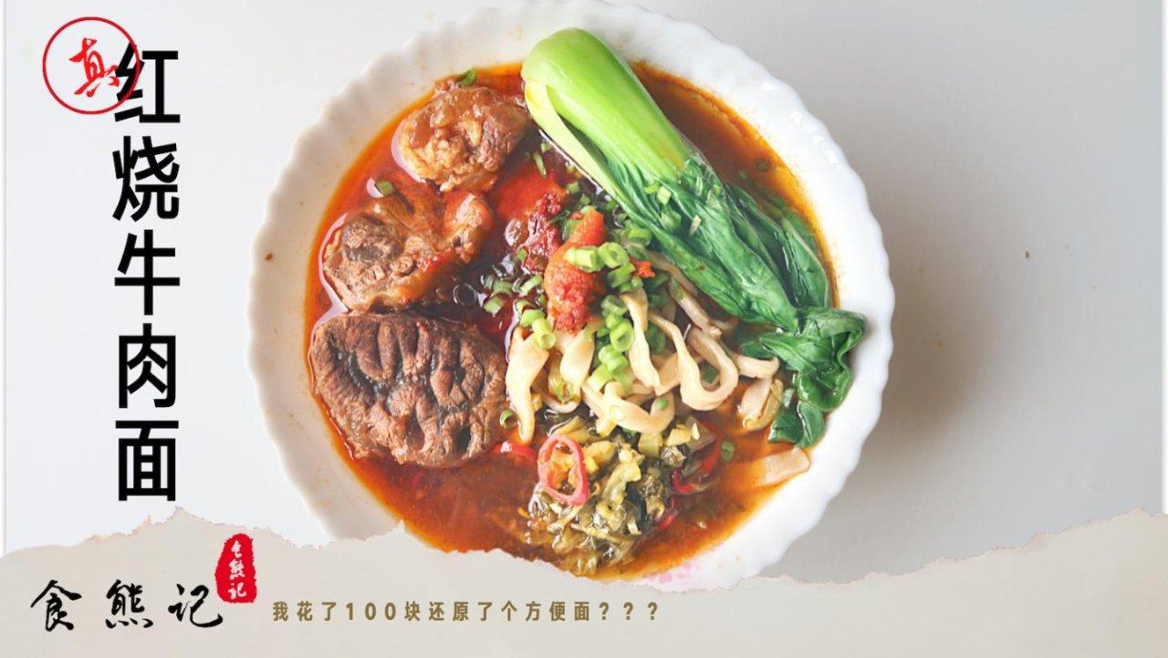台湾红烧牛肉面pro 辛苦一天花了几十块钱做了个方便面