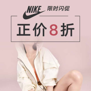 8折 会员专享 码全速来Nike 正价新品限时好价 热门运动鞋、运动服饰促销热卖中