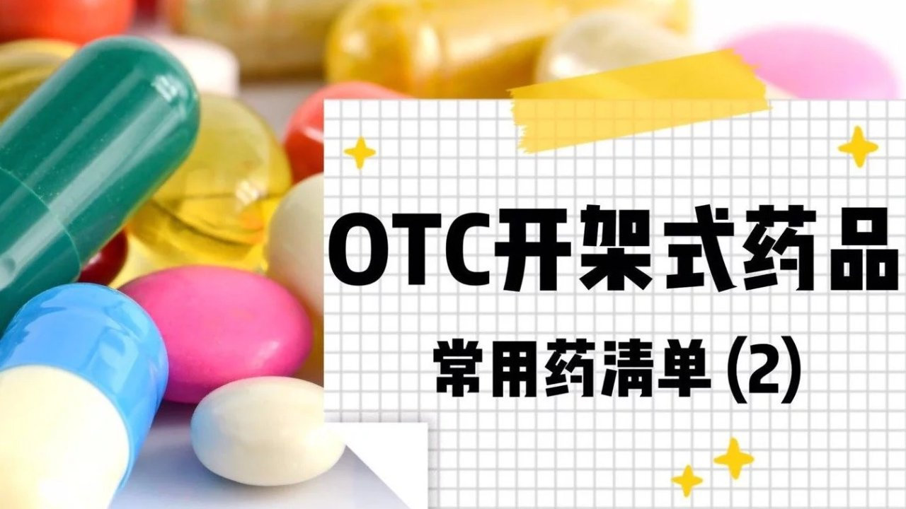 OTC 开架式药品常用药清单 (2)