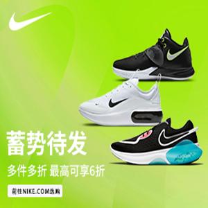 Nike中国官网 多件多折专场,新品Joyride Dual Run跑鞋¥539