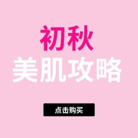 6.3折起+品牌送正装!最后一天:Lookfantastic 初秋大促 菲洛嘉,资生堂,雅顿,EVE LOM等