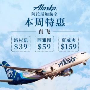 $39直飞洛杉矶 直飞夏威夷$199起折扣升级:阿拉斯加航空 美国境内航线本周好价精选