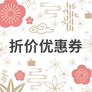 单笔最高立减7,000日元(£49)Rakuten 2月折价优惠券大放送 日系美妆零食轻松购