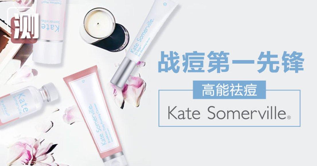 【价值$260】Kate Somerville 祛痘祛疤套装