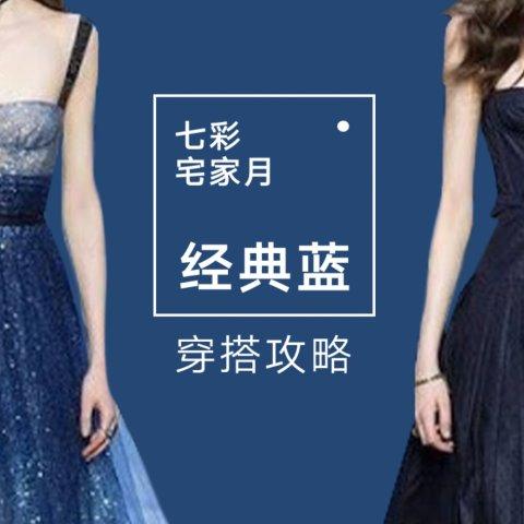 3折起 get允儿、Jennie今年流行色搭配宝典七彩宅家月:经典蓝穿搭攻略 优雅气质风活力全开
