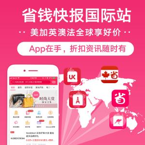 App在手,折扣资讯随时有省钱快报国际站 美加英澳法全球享好价