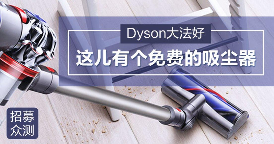 【人手必备】Dyson V8 吸尘器