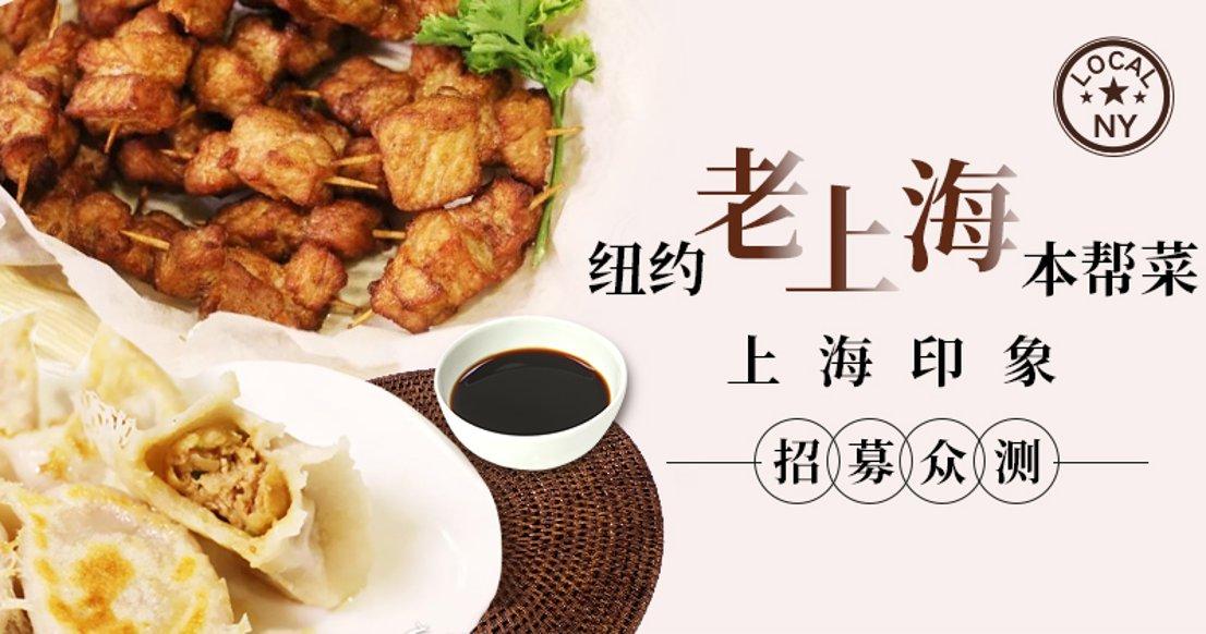 【纽约地区】上海印象餐馆体验