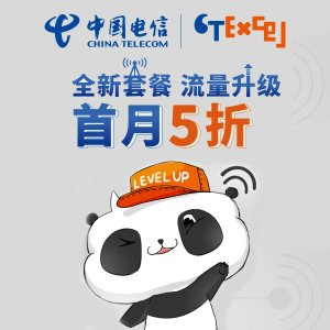 预购享首月半价 话费只要$9.5即将结束 中国电信CTExcel 套餐升级,推荐好友赢AirPods