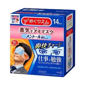 Kao每片仅£0.83男士蒸汽眼罩 12片装