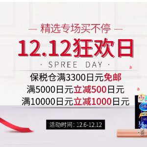 限时0元免邮中国+满减至JPY1000双12追加:日本多庆屋 保税仓买不停    面膜、个护、家居年末大狂欢