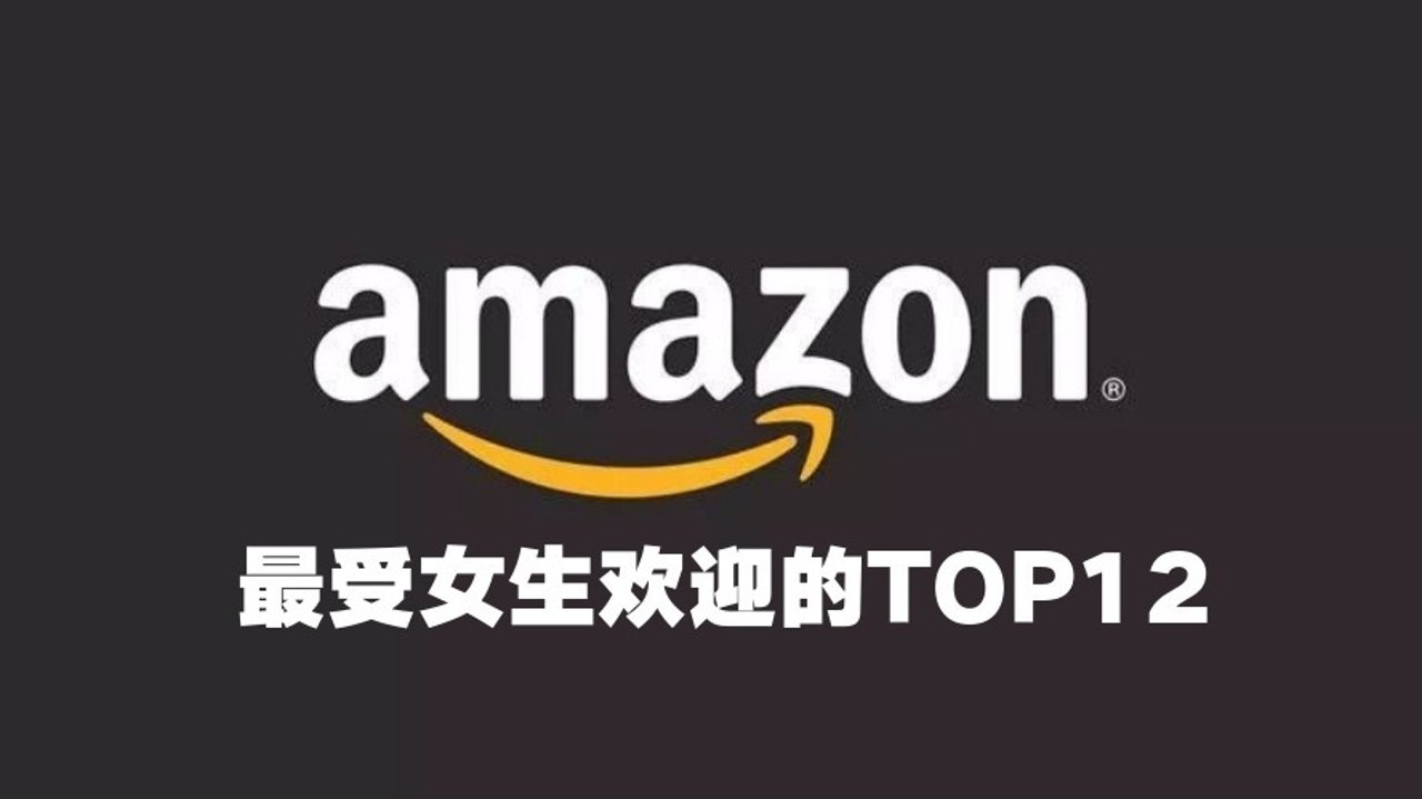 Amazon史上最受女生喜欢的Top12必买好物推荐2021!为你的Prime Day找点新灵感~