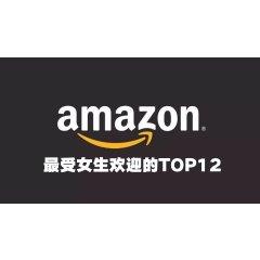 Amazon上最受女生喜欢的Top12必买好物推荐2021!为你找点新灵感~