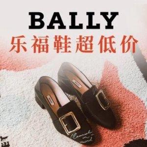 半价起!史低€75收老花卡包限今天:Bally官网黑五大促 快收经典穆勒鞋、小白鞋、豆腐包啦