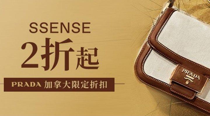 最后1天!ssense $150以下白菜单品捡漏