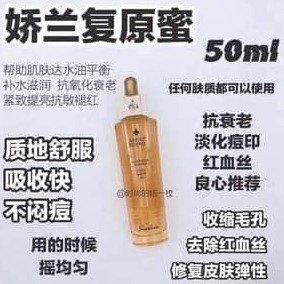 黄金复原蜜 50ml